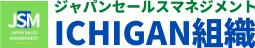 ジャパンセールスマネジメント【ICHIGAN組織】